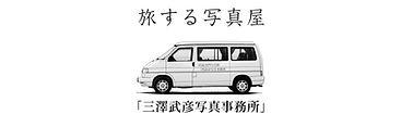 旅する写真屋ロゴ背景透明のコピー.jpg