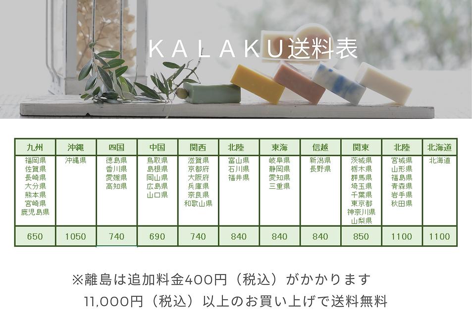 運賃表201909.png