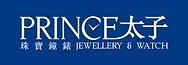 1280px-Prince_Jewellery_&_Watch_logo.svg