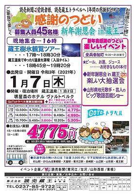 2021.01.07新年感謝のつどい新年会蔵王仮_compressed.png