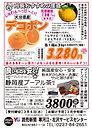 2020.03大分産デコポンプーアル茶寒河江1回目_compressed_pag