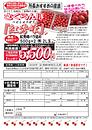 1543216月さくらんぼ紅秀峰産直2018.png