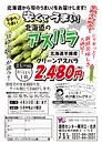 北海道グリーンアスパラ2021YC寒河江_compressed.png
