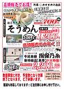 1543216月そうめん揖保乃糸店2018.compressed.png