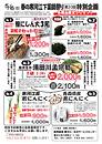 1543215月春下薬師秋祭り協賛産直2018.compressed.png
