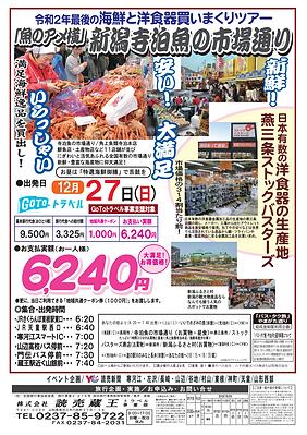2020.12寺泊魚の市場通り洋食器買いまくり折込用_compressed.pn