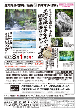 画像化_2021.08.01庄内絶景の旅滝と水めぐり_compressed.png