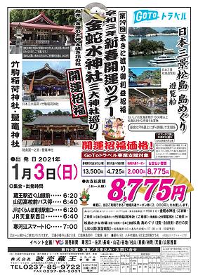 2021開運ツアー金蛇水神社日本三景松島島めぐり折込用2021.01.03_co
