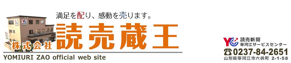 株式会社 読売蔵王 読売新聞 寒河江サービスセンター