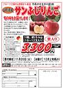15432112月山形県産サンふじりんご2018.png