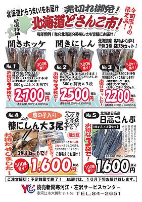 令和2年北海道どさんこ市海鮮売切れ御免2020..10_compressed.p