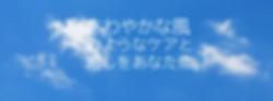 Facebook用-カバー写真_02_ティファーファ様.png