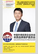 议程   中国外商投资企业协会优质品牌保护委员会 (QBPC)