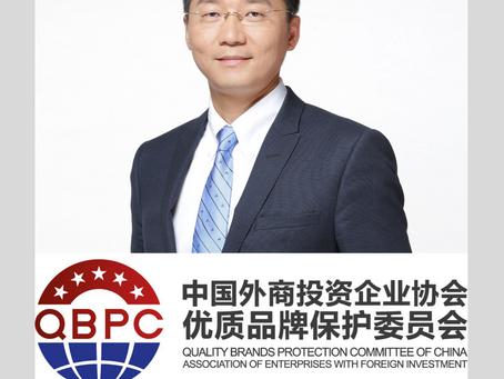 议程 | 中国外商投资企业协会优质品牌保护委员会 (QBPC) | 反非法贸易,品牌和知识产权保护会议