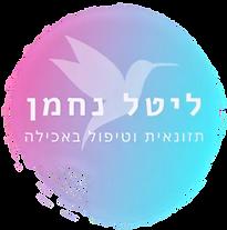 ליטל נחמן לוגו