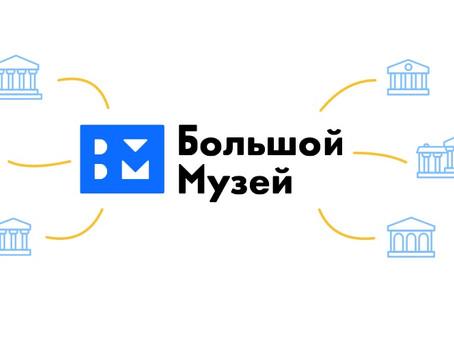 Яндекс и Политех сделают музеи доступнее