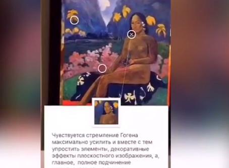 Artefact в Русском музее