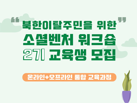북한이탈주민을 위한 소셜벤처 워크숍 2기 교육생 모집