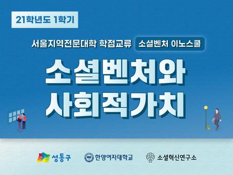 [INNO] 2020학년도 2학기 서울지역대학 사회적 가치 교육 [소셜벤처와 사회적가치]