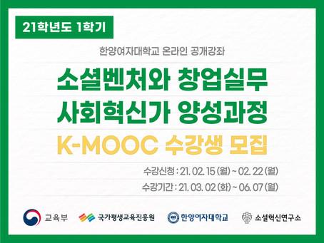 [K-MOOC] 21-1학기 한양여대 『소셜벤처와 창업실무-사회혁신가 양성과정』 교육 운영