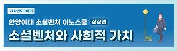 0407_한양여대_상상랩 배너.jpg