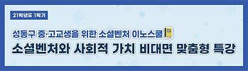 0407_비대면특강_성동구 중고교생.jpg