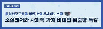 0407_비대면특강_서울시 특성화고.jpg