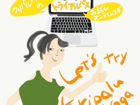 9月のお試しオンラインヨガ「トライアルパス」