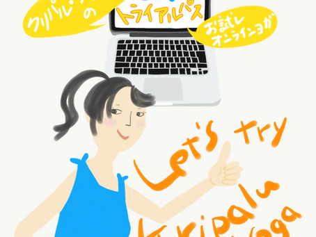 8月のお試しオンラインヨガ「トライアルパス」