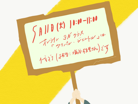 5/11(火)代行クラスのお知らせ