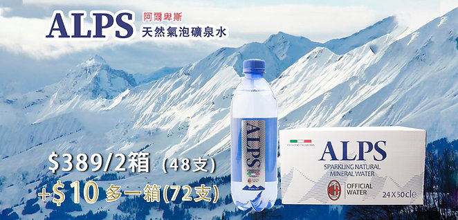 IW068Alps Sparkling Water 500ml x72