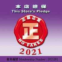 2021261 (1).jpg