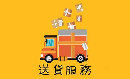 送貨服務.png
