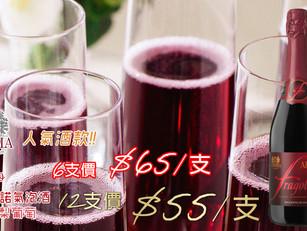 【 市場極罕見  特濃士多啤梨氣泡酒 】