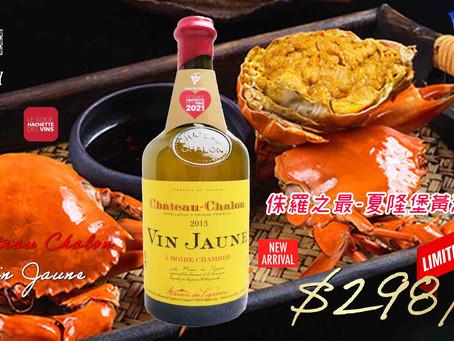 【 市場極少見傳説酒款  黃油蟹絕配黃酒 】