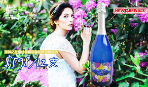 【✨超少見限定藍樽版的Moscato汽泡酒🥰】