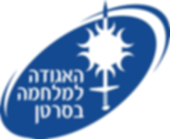 1248px-The_Israel_Cancer_Association_Log