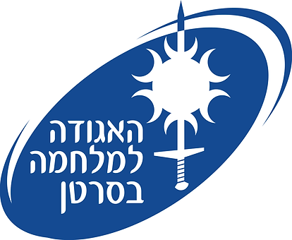 1248px-The_Israel_Cancer_Association_Log