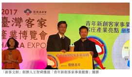 榮獲青年新創客家事業競賽