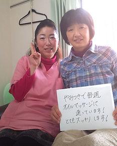 前田はりきゅう整骨院、患者様の声「やみつきで毎週オイルマッサージに通っています!とてもスッキリします!」
