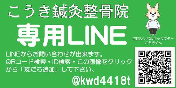 こうき鍼灸整骨院LINE公式アカウント.jpg