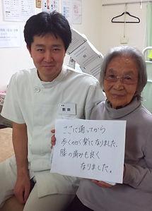 前田はりきゅう整骨院、患者様の声「ここに通ってから、歩くのが楽になりました。膝の痛みも良くなりました」