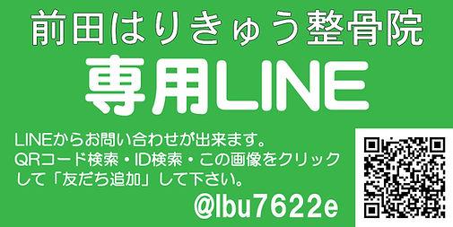 前田はりきゅう整骨院LINE公式アカウント