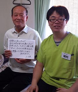前田はりきゅう整骨院、患者様の声「母親が来ていたので、自分は足が歩くのも痛かったので来院しました。マッサージと鍼治療を受けて、今ではとても楽になりました。急な腰痛にも対応してくれて助かりました。(上条)」