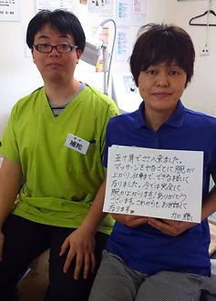 前田はりきゅう整骨院、患者様の声「五十肩でここへ来ました。 マッサージをやるごとに腕が上がり、仕事まで出来るようになりました。今では完全に腕が上がります! ありがとうございます。これからもお世話になります。(加藤)」