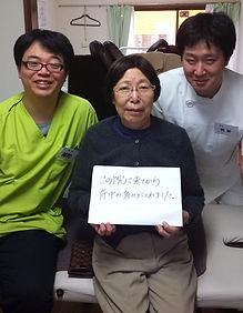 前田はりきゅう整骨院、患者様の声「この院に来てから、背中の痛みが取れました」