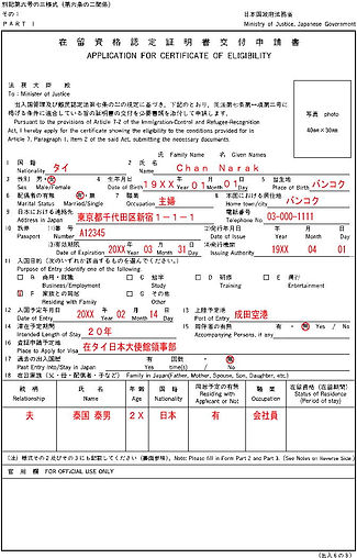 行政書士やちだ事務所、東京都新宿駅すぐ!在留資格認定証明書交付申請ならここにお任せ
