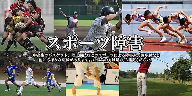 前田はりきゅう整骨院、プロスポーツトレーナーを経験したの院長が適切に治療を行います