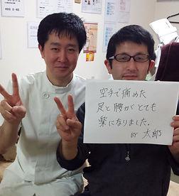 前田はりきゅう整骨院、患者様の声「空手で痛めた足と腰が、とても楽になりました」