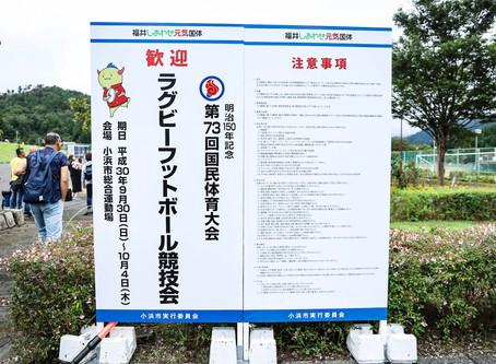 第73回 国民体育大会 奈良県立御所実業高校 ラグビー部 優勝!!